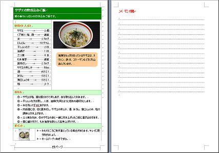 レシピ完成.JPG